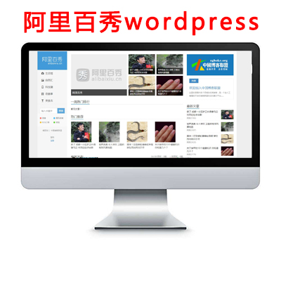 wordpress主题阿里百秀XIU5.6开源源码
